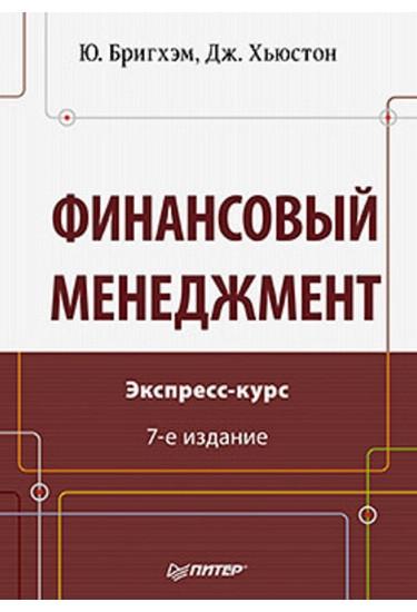Фінансовий менеджмент. Експрес-курс. 7-е изд. Бригхэм Ю. Ф., Х'юстон Д. А.