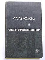 Марксизм и естествознание 1933 год