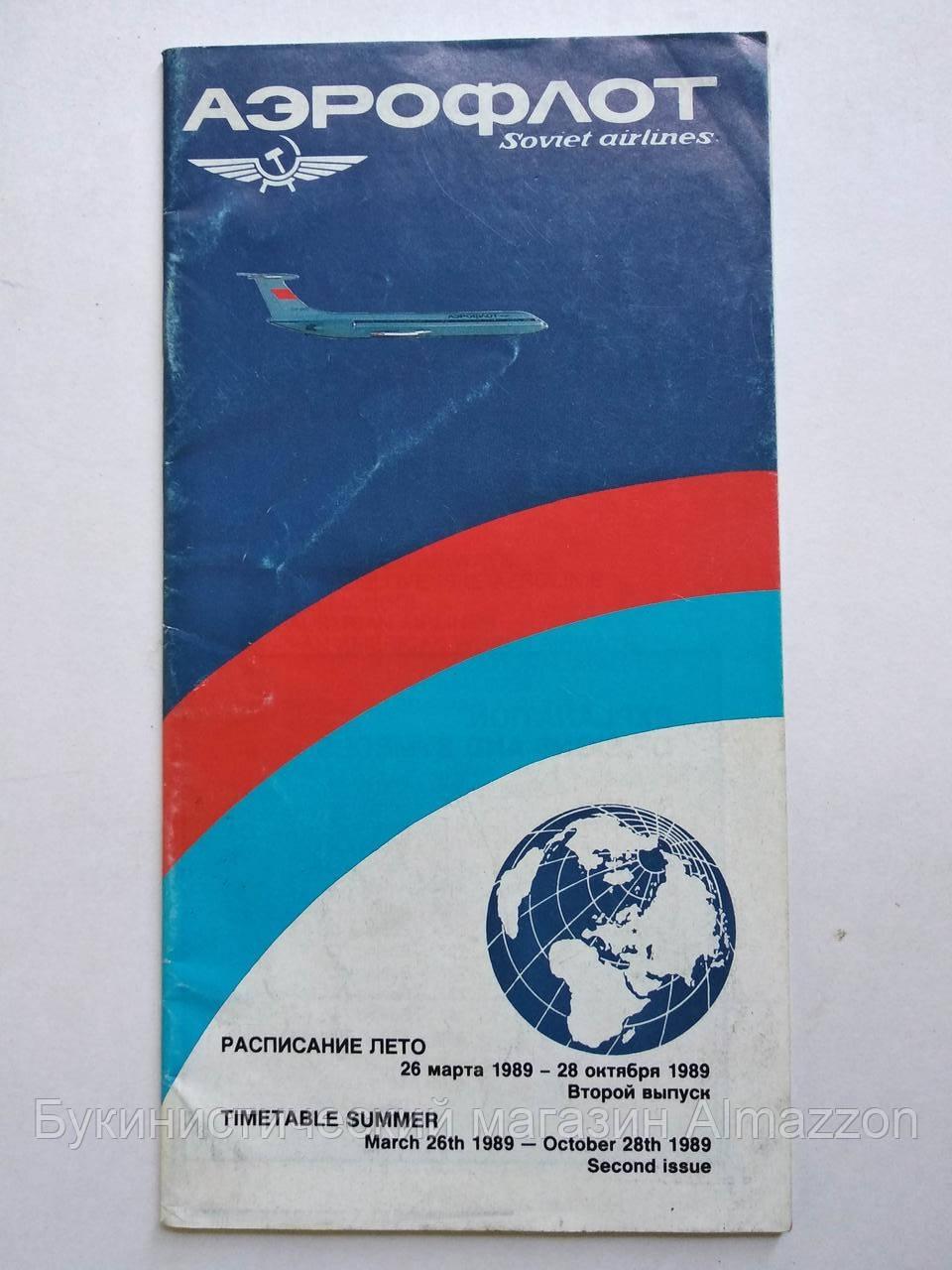 Аэрофлот Расписание 26.03.1989 по 28.10.1989  буклет