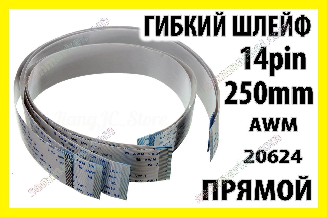 Шлейф плоский 0.5 14pin 25см прямой AWM 20624 80C 60V VW-1 гибкий кабель