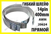 Шлейф плоский 0.5 14pin 40см прямой AWM 20624 80C 60V VW-1 гибкий кабель, фото 1