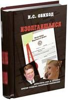 «Изолгавшаяся. Прокуроры США и Украины против тандема Лазаренко - Тимошенко» Николай Обиход