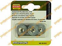 Мини (расходник) щетка стальная диск PROXXON 28952