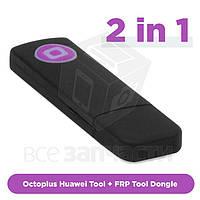 Донгл Octoplus Huawei Tool + FRP Tool