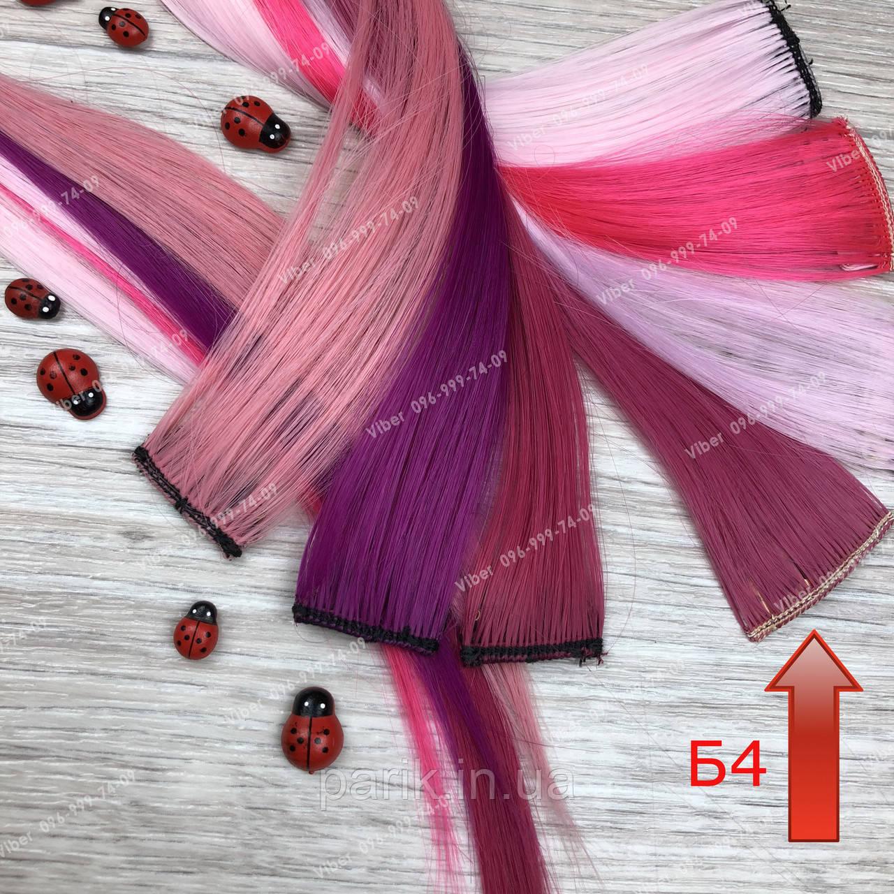 УЦЕНКА!! Цветные прядки  малиновые