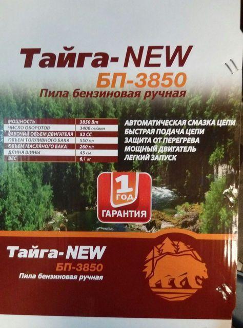 Бензопила ТАЙГА-NEW БП-3850 (1ш. 1 ц.) Плавный пуск, подкачка. 3