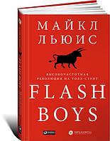 Flash Boys: Высокочастотная революция на Уолл-стрит Льюис М