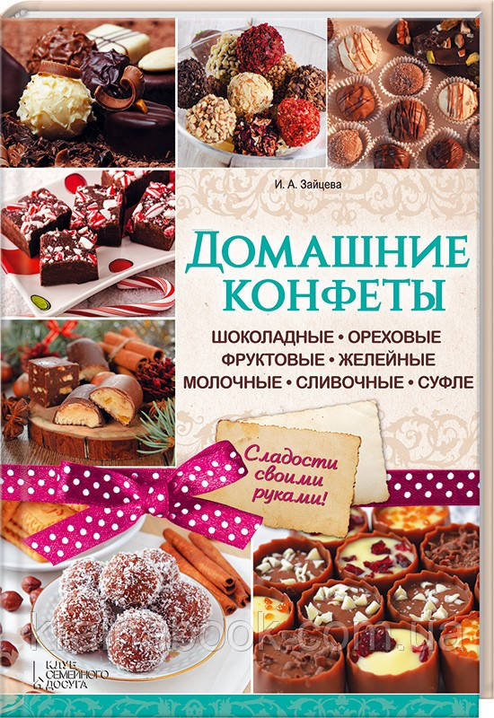 Домашние конфеты. Зайцева И.