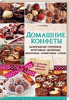 Домашние конфеты. Зайцева И., фото 1