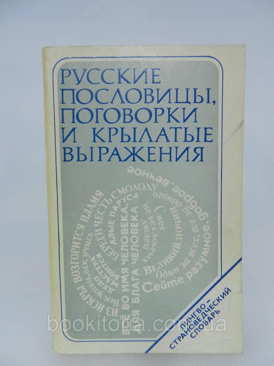 Фелицына В. и др. Русские пословицы, поговорки и крылатые выражения. Лингвострановедческий (б/у).