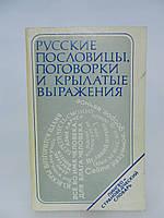 Фелицына В. и др. Русские пословицы, поговорки и крылатые выражения. Лингвострановедческий (б/у)., фото 1