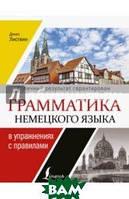 Листвин Денис Алексеевич Грамматика немецкого языка в упражнениях с правилами