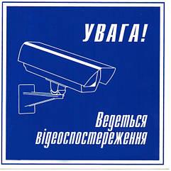 Наклейка Увага ведеться відеоспостереження 15х15 см (ss0001) КОД: 346137