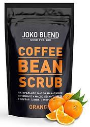 Акція -20% Кофейный скраб Joko Blend Orange, 200 г