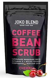 Акція -20% Кофейный скраб Joko Blend Cherry, 200 гр