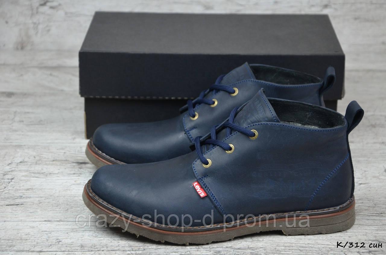 Мужские кожаные зимние ботинки Levis (Реплика)