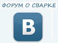 Форум. Cварочное оборудование в Украине