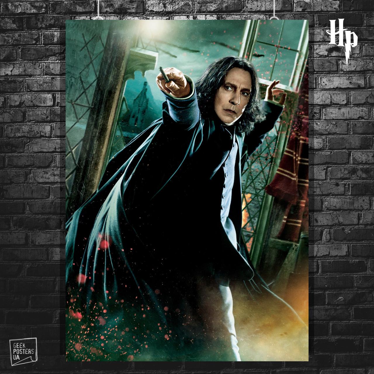 Постер Северус Снейп (Алан Рикман). Гарри Поттер и Дары Смерти, Harry Potter. Размер 60x42см (A2). Глянцевая бумага