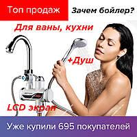 Delimano - проточный водонагреватель с душем, LCD экран | мгновенный Water Heater, мини бойлер,кран сместитель