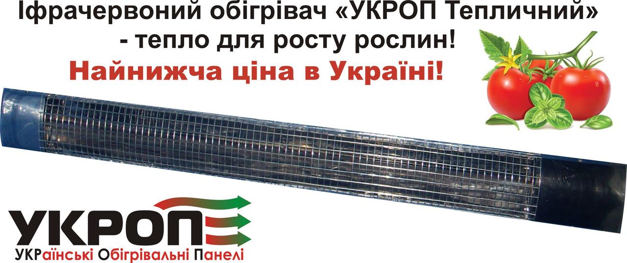 #Bezpontiv 3000 (бывшее название УКРОП Тепличный) - инфракрасный обогреватель для теплиц, ферм