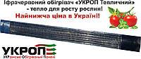 УКРОП Тепличный 3000 - инфракрасный обогреватель для теплиц, животных, холодных зданий.