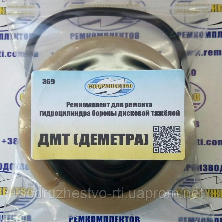 Ремкомплект гидроцилиндра (ГЦ 110*55) ДМТ Деметра бороны дисковой тяжелой