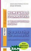 Франк Илья Немецкая грамматика с человеческим лицом