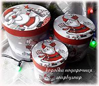 """Коробка новогодняя """"Санта"""" средняя"""