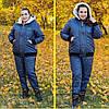 Костюм жіночий зимовий на хутрі, з 48-82 розмір