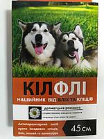 Ошейник от блох и клещей - Килфли 45 см