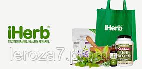 IHERB. Предлагаем прямые поставки натуральной и органической продукции