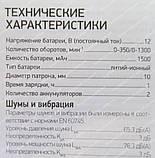 Шуруповерт акумуляторний KRAISSMANN 1500ABS12/2Li, фото 8