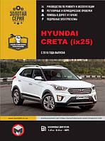 Книга Hyundai Creta Мануал по ремонту, техобслуживанию, эксплуатации