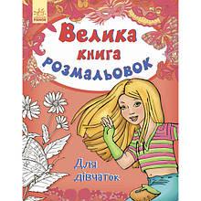 Большая книга раскрасок Для девочек (укр)