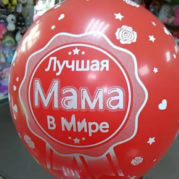 Гелиевый шарик с надписью  лучшая мама