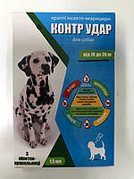 Контр Удар капли на холку для собак 10-20 кг