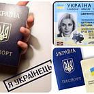 ID-паспорт стал доступен для всех