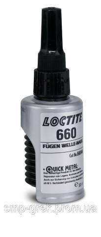 Loctite 660 Вал-втулочнный фиксатор высокой прочности - СМП-ГРЕК в Киеве