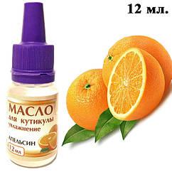 Масло для Увлажнения Кутикулы Апельсин, 12 мл.