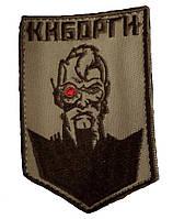 Шеврон КИБОРГ