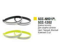 Spelli SCC-NH01P Клипса штаны светоотраж 2шт желт
