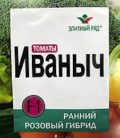 Томат Іванович F1 1 г, Елітний ряд