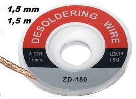Оплетка для удаления припоя ZD-180; 1.5 мм, 1.5 м