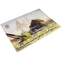 Альбом-планшет для акварели склейка 420 х594 см 20 листов ЗХК (10) №353179/1974