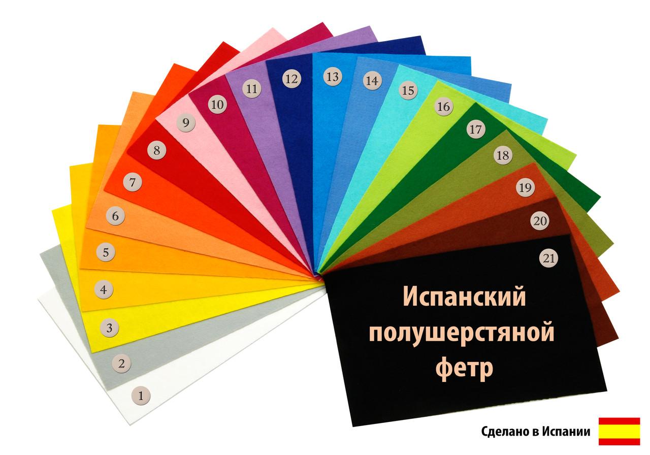 Испанский полушерстяной фетр в наборе 21 цвет, 20х30 см