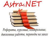 Письменные переводы, переводы на заказ