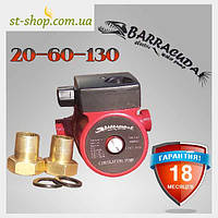 Насос циркуляционный Barracuda UPS 20-60 база 130 мм