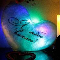 Светящаяся плюшевая подушка – Сердце «Я тебе кохаю» красная, розовая, синяя