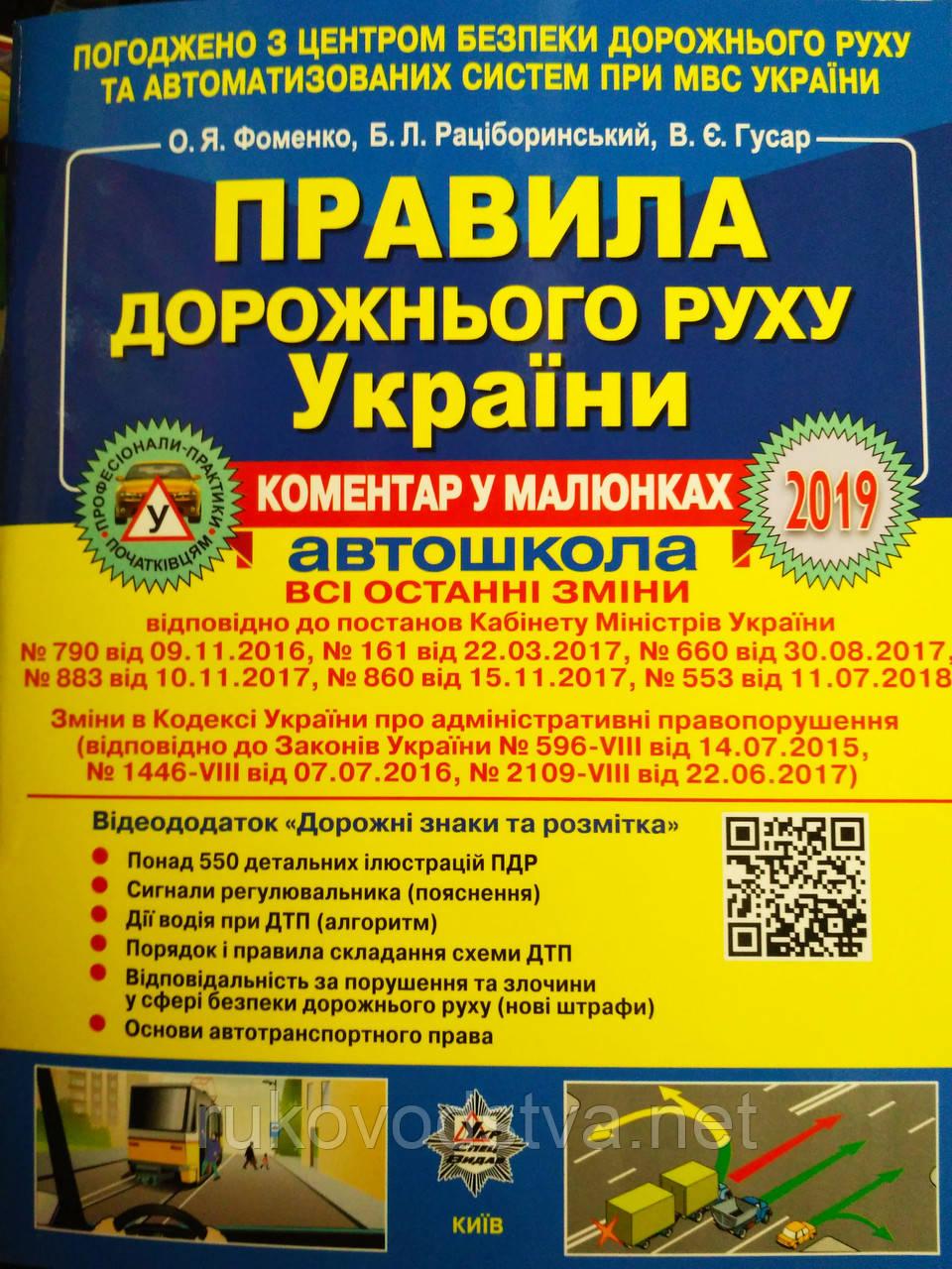 ПДР України: Коментар в малюнках, Фоменко, Раціборинський, Гусар на білому папері