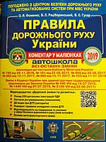 ПДР України: Коментар в малюнках, Фоменко, Раціборинський, Гусар на білому папері, фото 1